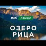 Абхазия, ночуем в палатке на озере Рица!