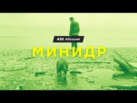 #38 Отмечаем Др в Абхазии